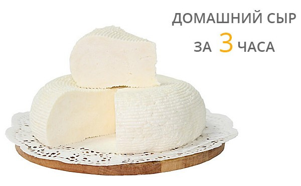 Домашний сыр за 2-3 часа