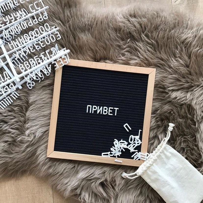 Интерьерная доска 25 см с буквами деревянная рамка (стиль flatlay для инстаграм)