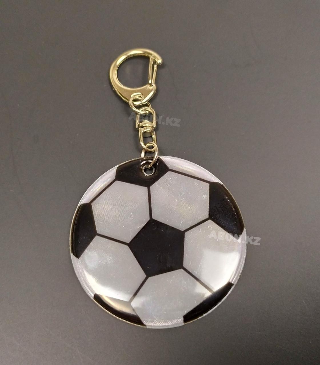 Брелок светоотражающий (Футбольный мяч)