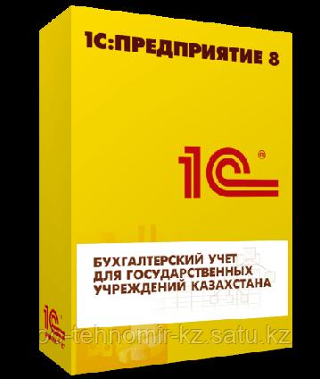 1С: Бухгалтерия 8.0 Бухгалтерский учет для гос. учреждений Казахстана