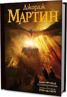 Пламя и кровь: Кровь драконов. Мартин Д.