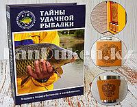 """Мужской набор (фляга 7 oz 207 мл, 3 рюмки по 30 мл) с надписью на фляге """"Тайны удачной рыбалки"""" TZ-7"""