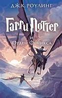 Гарри Поттер и Орден Феникса . Дж. К. Ройлинг