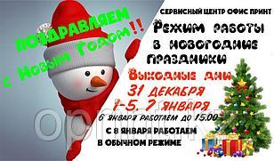 Режим работы в новогодние праздники!!