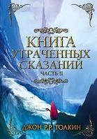 Книга утраченных сказаний. Часть 2. Джон Р.Р.Толкин