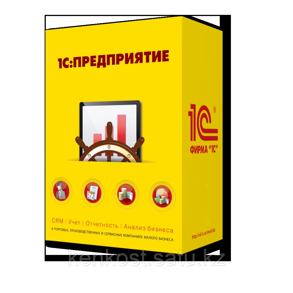 1С:Бухгалтерия сельскохозяйственного предприятия для Казахстана, клиентская лицензия на 1 рабочее место (USB)