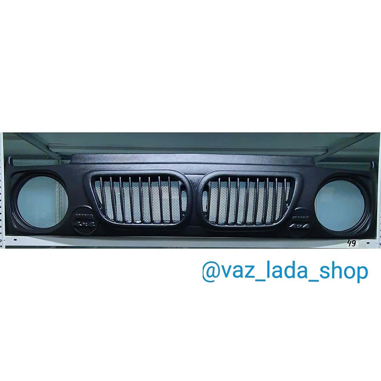 """Решётка радиатора ВАЗ 2121. Стиль """"BMW""""."""