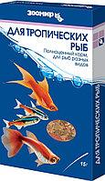 """ЗООМИР """"Корм для тропических рыб """" 15г"""