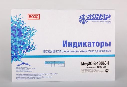 Индикатор стерил. МедИС- 132/20-1 (1000 тестов) наруж б/ж