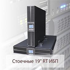 """Стоечные 19"""" ИБП"""