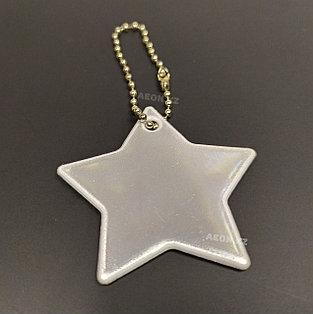 Брелок светоотражающий (Звезда серебряная)