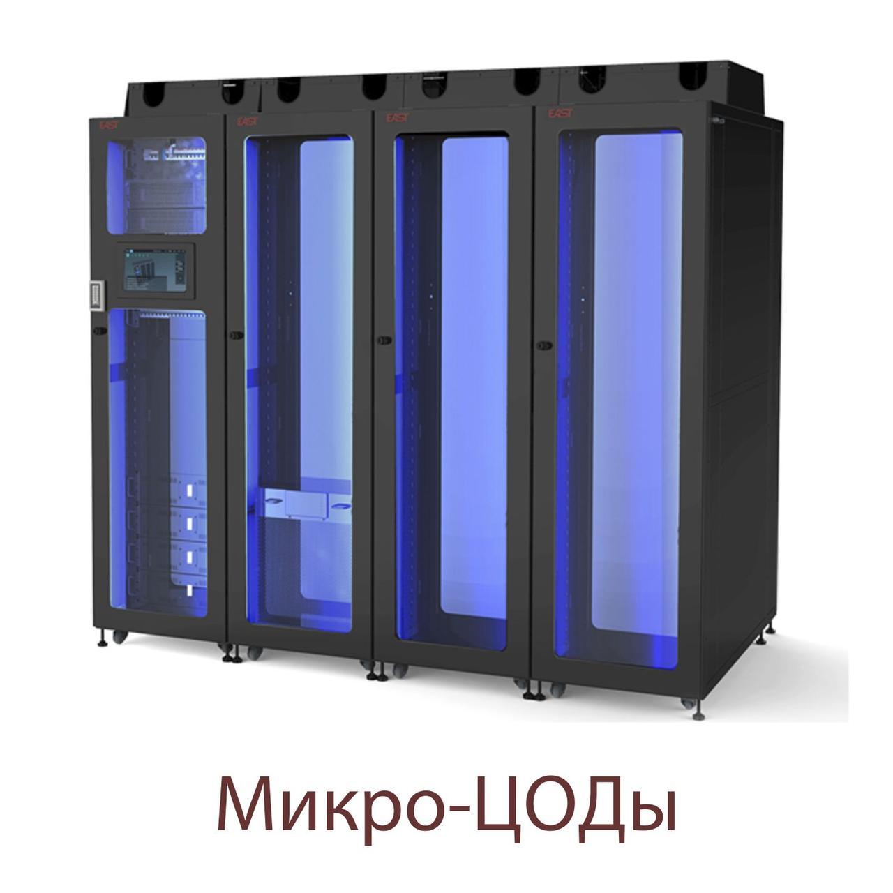 Микромодульный центр обработки данных EAST MC2000