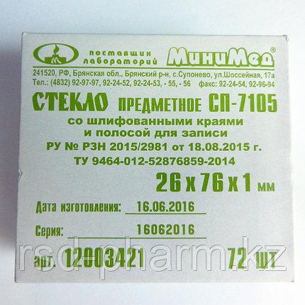 Стекло для микропрепаратов предметное СП-7105, со шлиф. краями и полосой для записи, уп 72 шт, фото 2