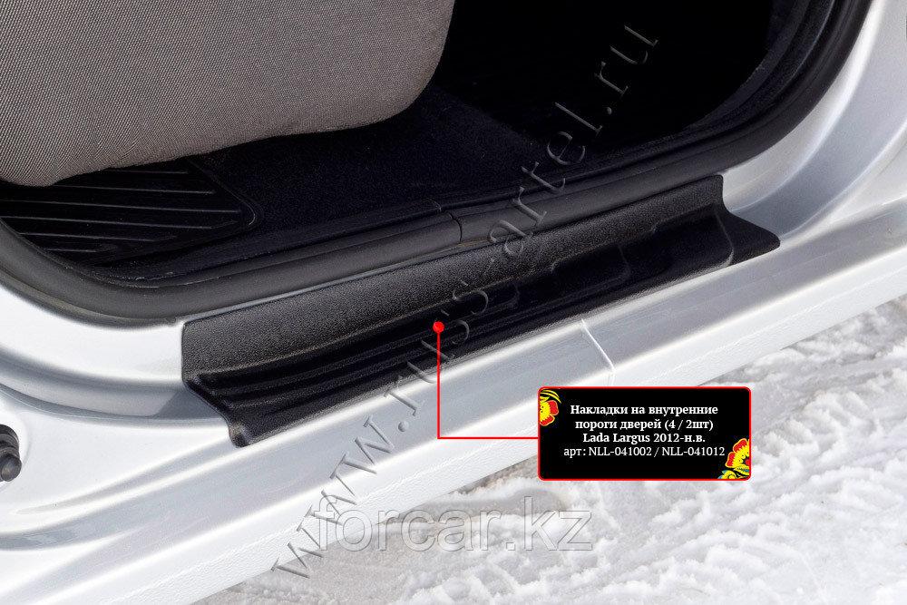Накладки на внутренние пороги дверей (4 шт.) Lada Largus 2012-