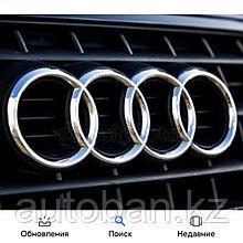 Автозапчасти на все модели Audi