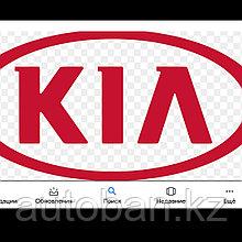 Автозапчасти на все модели Kia