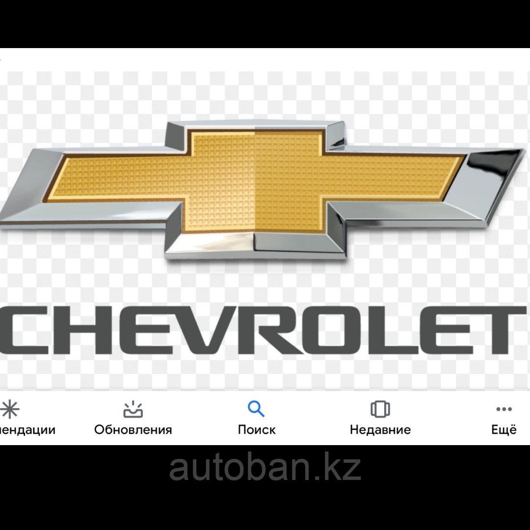 Автозапчасти на Chevrolet
