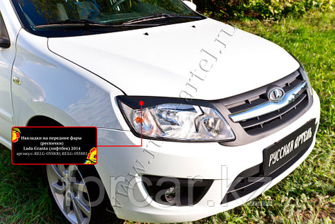 Накладки на передние фары Lada Granta лифтбек 2014-, фото 2