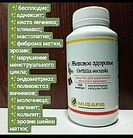 Женское здоровье - Orthilia Secunda ( Musafir )