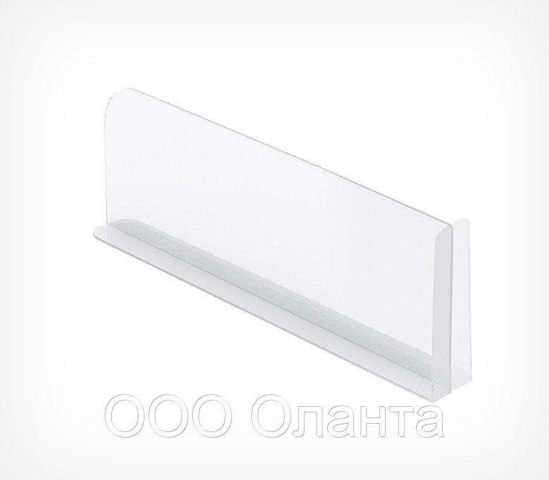 Пластиковый разделитель с передним ограничителем и нижним Т-профилем (L=480 мм/H=150 мм) DIVT-T-150 арт.772150