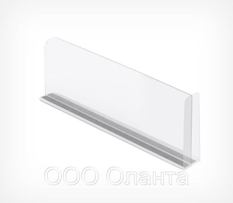 Пластиковый разделитель с ограничителем и магнитным Т-профилем (L=480 мм/H=150 мм) DIVT-T-150-TM арт.773150