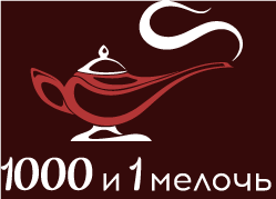 """""""1000 и 1 мелочь!"""""""