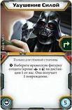 Настольная игра Звёздные Войны: Легион, фото 2