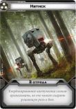 Настольная игра Звёздные Войны: Легион, фото 4
