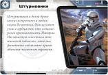 Настольная игра Звёздные Войны: Легион, фото 7