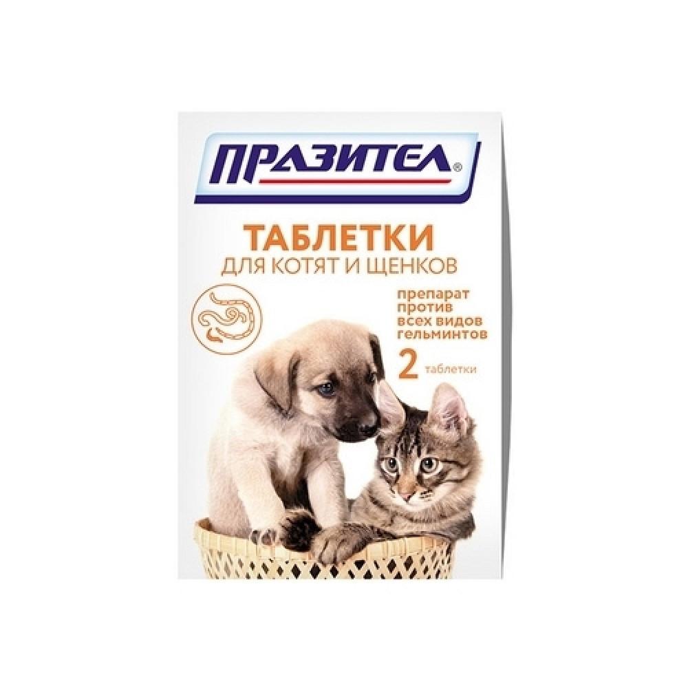 Празител Таблетки для котят и щенков против гельминтов