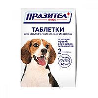 Празител Плюс Таблетки для собак мелких и средних пород против гельминтов