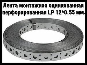 Лента монтажная оцинкованная перфорированная LP 12*0.55 мм.