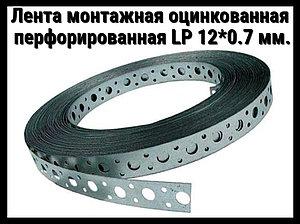 Лента монтажная оцинкованная перфорированная LP 20*0.7 мм.