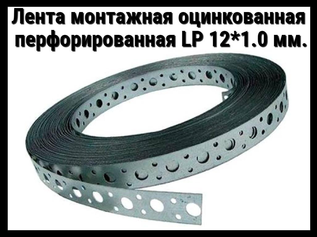 Лента монтажная оцинкованная перфорированная LP 20*1.0 мм.