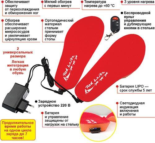 """Стельки """"RedLaika RL-ST-02"""" — это высокотехнологичная и безопасная система, обеспечивающая ногам комфорт даже в условиях сильного холода"""