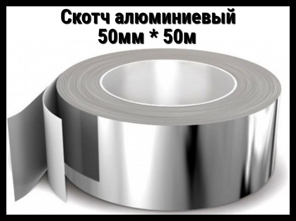 Скотч алюминиевый 50мм * 50м