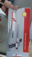 Пистолет для пены Maxmum F2005