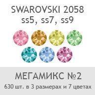 Swarovski Мегамикс №2, 630шт