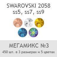 Swarovski Мегамикс №3, 450шт
