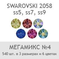 Swarovski Мегамикс №4, 540шт