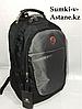 Универсальный рюкзак для города Swissgear. Высота 46 см,ширина 32 см, глубина 20 см.