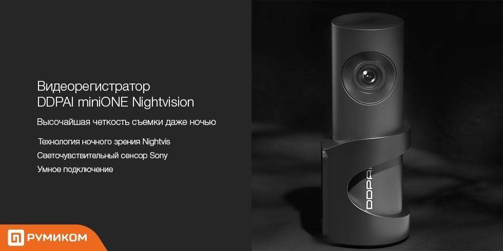 Авторегистратор Xiaomi DDPai MiniONE DaSh camera sony IMX307 HD DVR ночного видения Android g-сенсор - 16GB