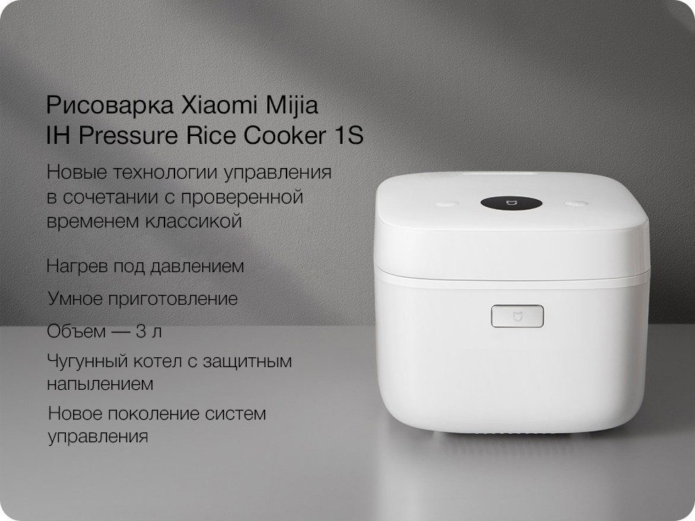 Рисоварка Xiaomi Mijia IH Pressure Rice Cooker 1S (3L)