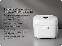 Рисоварка Xiaomi Mijia IH Pressure Rice Cooker 1S (3L), фото 1