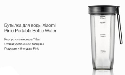 Дополнительная Бутылка для Xiaomi Pinlo Portable Bottle Water