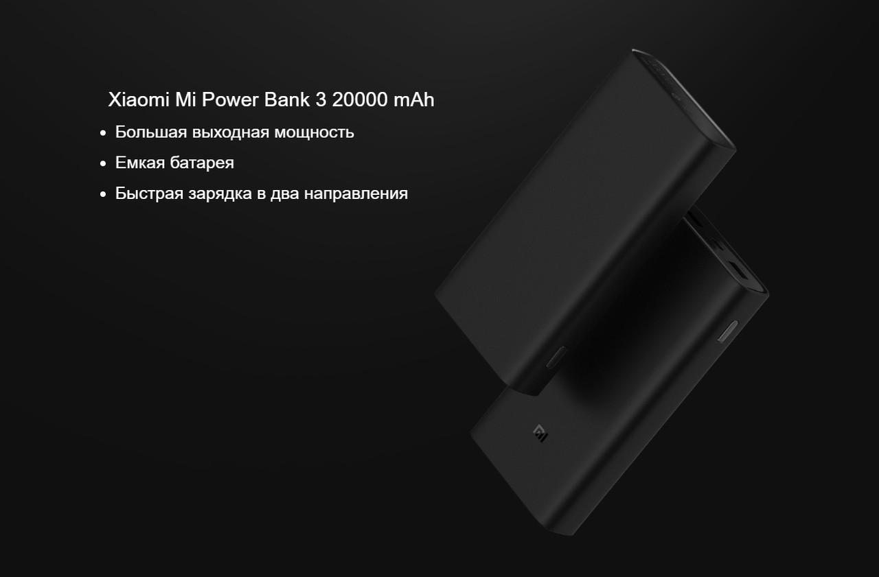 Аккумулятор Xiaomi Power Bank 3 45W (20000 mAh, черный)