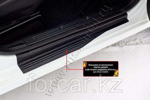 Накладки на внутренние пороги дверей Lada Granta лифтбек 2014-, фото 2
