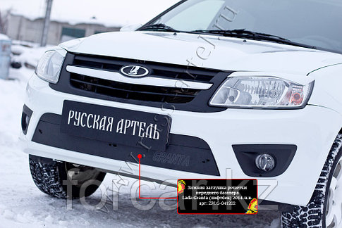 Зимняя заглушка решетки переднего бампера Lada Granta лифтбек 2014-, фото 2