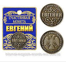"Монета именная ""Евгений"", 2,5 см."