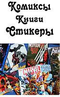 Комиксы, Книги, стикеры